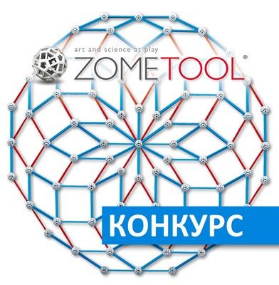Конкурс Zometool